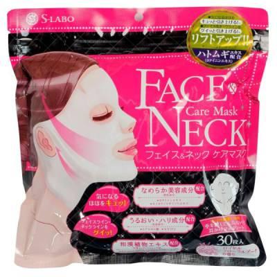 S-LABO Mặt nạ dưỡng da mặt và cổ (30 tấm túi zip)
