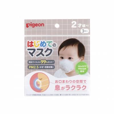 Khẩu trang hình gấu Pigeon cho bé – set 3 cái